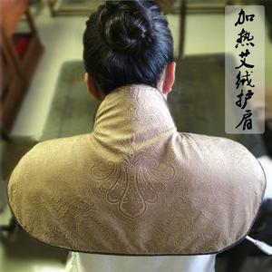 艾上阁电加热艾绒护肩肩颈热敷艾草披肩颈椎热敷温灸脖子双肩膀
